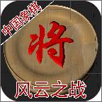 中国象棋风云之战